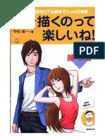 Hitokaku-How to draw heads