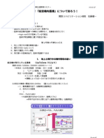 [kenichi Sato/佐藤健一] (2010/11/07) <日本PC連合学会 秋季生涯教育セミナー> 航空機内医療(ハンドアウト)