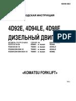 Заводская Инструкция 4d94e-Be3