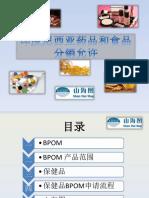 PPT BPOM.pptx