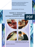 Ahmetzhanova - 1-16-14 - eui.pdf