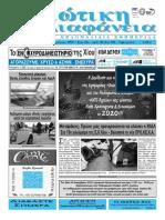 Εφημερίδα Χιώτικη Διαφάνεια Φ.988