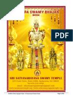 Atlanta Ayyappa Temple