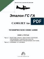 - Самолет Ан-12А. Техническое описание. Книга 3