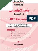 namma_kalvi_12th_physics_unit_1_sura_guide_tm_214946(1).pdf