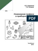Kuvshinov IG