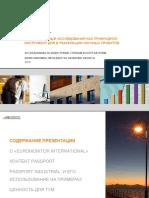 Presentation - Euromonitor International для институтов технических направлений ТУМ
