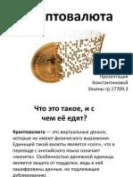 Криптовалюта story Константинова Ульяна 17709.pptx