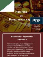 """Презентация """"Сравнение культур: Наличка или электронные деньги """""""