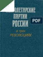 Neproletarskie Partii Rossii v Trekh Revolyutsiyakh 1989 Text