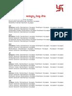 Ayyappa Padi Metla Telugu Song  - English Lyrics