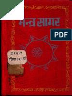 Mantra Sagar - Rameshwar Prasad Tripathi