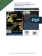 101 ключевая идея астрономии.pdf