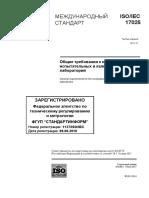 rus_ISO_IEC_170
