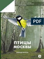 ptitsy_moskvy_2013.pdf