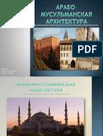 Арабо-Мусульманская архитектура
