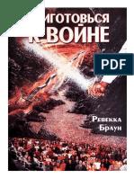 Ревекка Браун - Приготовься  к  войне.docx