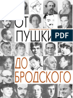 От Пушкина До Бродского
