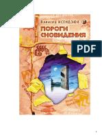 Porogi-snovideniya.doc