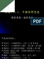 文化與哲學  課題(二) 19-20.ppt