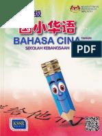 Bahasa Cina Tahun 2 SK Teks KSSR Semakan