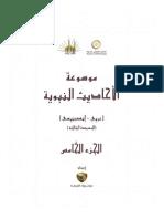 Ensiklopedi Terjemah Hadits Nabi 5.pdf