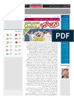 Akhbar-e-jehan 09-15 December 2019(3)