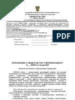Проект Свидетельства о Верификации ПС (с Приложением)