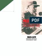 Кастро Фидель — Кубинская революция — беспримерный подвиг — 1988.pdf