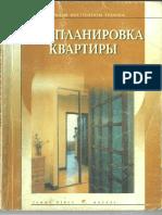 Pereplanirovka_kvartiri.pdf