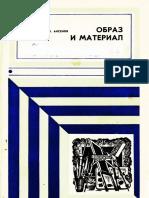 Axenov Yu Obraz i Material 1977