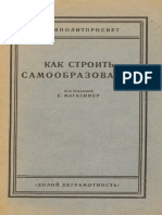 Kak Stroit Samoobrazovanie 1927