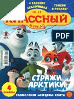 Классный журнал.pdf