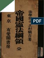 上杉慎吉・帝國憲法綱領
