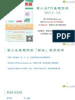 【12.12-12.18】萤火虫PTE真题预测.pdf