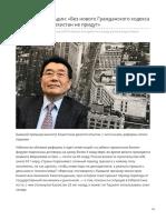 neweurasia.info-Акежан Кажегельдин Без нового Гражданского кодекса инвесторы в Узбекистан не придут.pdf