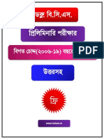 WBCS (2006-2019) Preliminary Solved Question Paper PDF.pdf