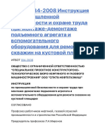 ИПБОТ 184-2008 Инструкция по промышленной безопасности и охране труда при монтаже-демонтаже подъемного агрегата и вспомогательного оборудования для ремонта скважин на кустовой площадке