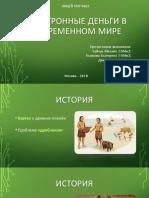 Elektronnye_dengi.pptx