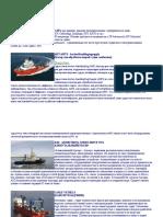 Флот Offshore