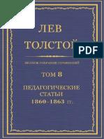 Толстой Л.Н. - ПСС в 90 Томах - Том 8. Педагогические Статьи 1860-1863