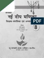 Nayee Deep Manika-8-TM (CBSE)-P-120supportMaterialTM's-8.pdf
