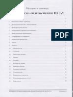 изминение НСБУ.pdf