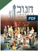 1543329690Chanuca Ano Judaico Ilustrado Degustacao