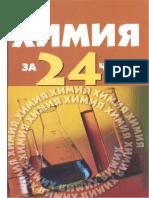 Khimia_za_24_chasa.pdf
