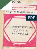 Блинкин, Новиков. - Жидкосолевые Ядерные Реакторы (1972)