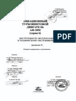 Соловьёв. Авиационный Турбовинтовой Двигатель АИ-20М 6 Серии. Инструкция По Эксплуатации и Техническому Обслуживанию (2005) (2)