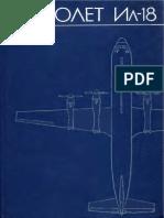 Кузнецов. Самолет Ил-18 (1974)