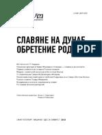 Н. Хрисимов - Раннеславянские памятники в северо-восточной части Балканского полуострова (Stratum plus, №5. 2015)