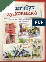 Кэти Джонсон - Скетчбук Художника - 2017